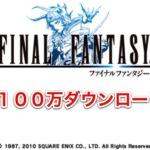 先着100万DL無料!ファイナルファンタジーのポータルアプリ版が無料で配信中!