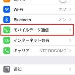 iPhoneでLTEをオフにして3G回線で使う方法