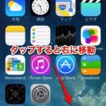 iPhoneのホーム画面をタップで移動する裏ワザ