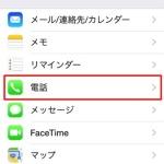 iPhoneで発信者番号通知を非通知にする方法