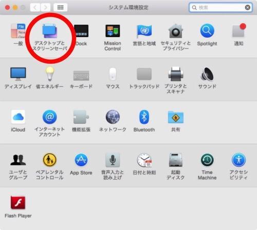 Mac 20150203 100