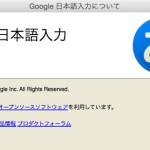 [Yosemite]日本語IMの代わりにGoogle日本語入力をインストールする方法