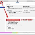 iPhoneをMacに接続した時、自動的にiTunesが起動しないようにする設定