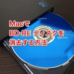 Macからブルーレイ(Blu-ray)ディスクを消去する方法