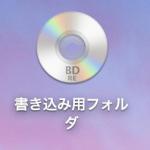 Macでブルーレイディスクにデータを書き込む方法
