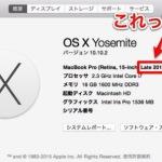 Macで使われる「Early」「Mid」「Late」ってなんだろう?