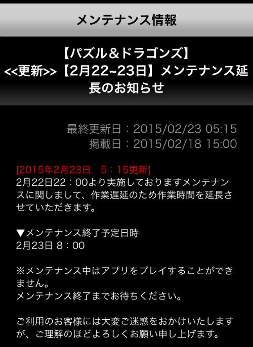 Paz 20150223 303