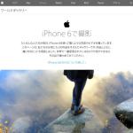 こんなに綺麗な写真が撮れるのか!iPhone6で撮影した写真を掲載する「ワールドギャラリー」が公開