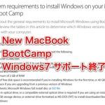 最新のMacBookでWindows7のBootCampがサポート外に!
