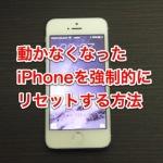 動かなくなってしまったiPhoneを強制的にリセットする方法