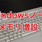WindowsVista搭載ノートパソコンのメモリを交換してみた!