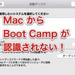Mac OS X が Boot Campドライブを認識しない時の対処方法