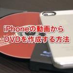 Macを使って無料で簡単にiPhoneで撮影した動画をDVDにする方法