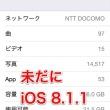 ios_20150311_600.jpg