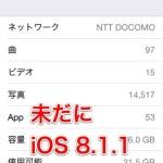 iOS8.2がリリース!でもまだ脱獄はできないですよ!