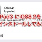 iPad3にiOS8.2ソフトウェア・アップデートをインストールしてみた!