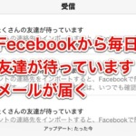 Facebookからの「Fecebookでたくさんの友達が待っています」メールを停止する方法