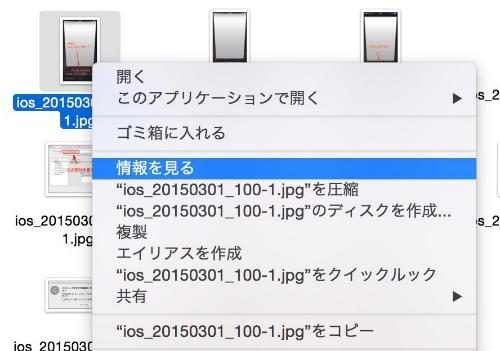 Mac 20150303 301
