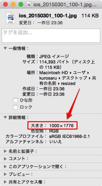 Mac 20150303 302