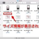 [Mac]フォルダのアイコン表示のとき画像ファイルのサイズ情報を表示する方法