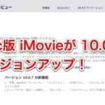 Mac版iMovieが「10.0.7」にバージョンアップしました
