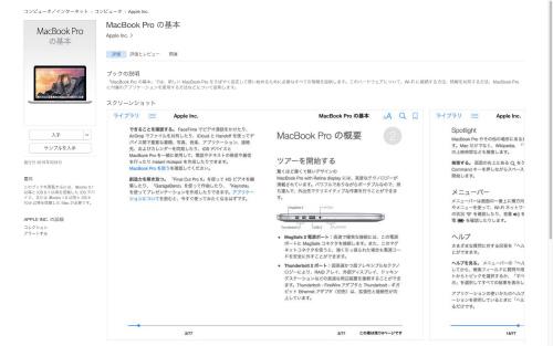 Mac 20150313 001