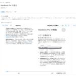MacBook Proの説明書「MacBook Proの基本」がiBooks向けにリリース!