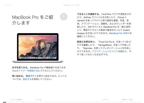Mac 20150313 005