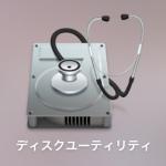 MacでISOイメージファイルをディスクに書き込む方法