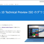 Preview版の Windows10 日本語版をダウンロードする方法