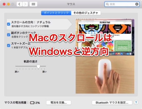 Mac 20150330 104 1