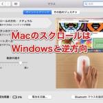 Boot Camp で Windows 10のマウスのスクロール方向を逆向きにする方法