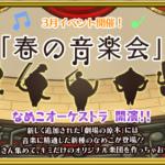 [なめこDX]ネタバレ注意!「春の音楽会」劇場の原木攻略情報!