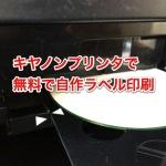 CANONのディスクレーベル印刷対応プリンタでCD-R、DVD-Rにラベル印刷する方法