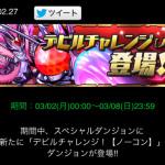 [パズドラ無課金攻略]新イベント「デビルチャレンジ!」が登場!