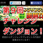 [パズドラ無課金攻略]第9回チャレンジダンジョン!が配信開始!
