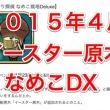 2015-04-11 13.23.17-1.jpg