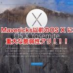 これは怖い!Mac OS X で自由に管理者権限が取得できちゃう脆弱性が公開される!