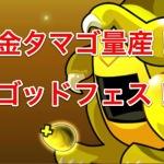 [パズドラ無課金攻略]10回引いた!!金タマゴ出まくり3500万ダウンロード記念ゴッドフェス!