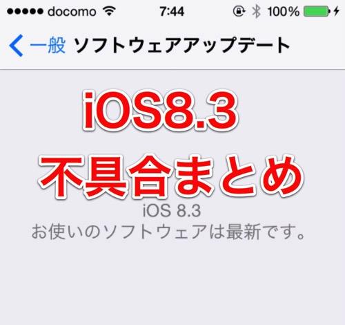Ios83 20150409 103a 1