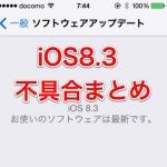 iOS8.3アップデートによる不具合まとめ