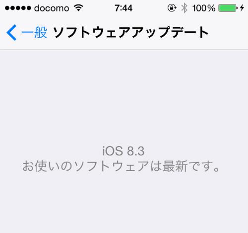 Ios83 20150409 103a