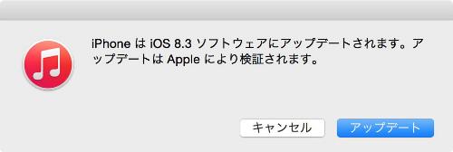 Ios83 20150409 107
