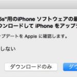 iOS8.3が本日リリース!気になる脱獄できるのか?