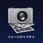 Mac からiPhone の写真を一括削除する方法