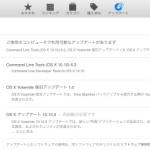 iOS 8.3 と一緒にOS X Yosemite 10.10.3 もリリース!「写真」アプリが追加される!