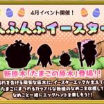 [なめこDX]2015年4月イベント「んふんふイースター」攻略情報!