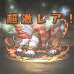 [パズドラ無課金攻略]「スフィンクス降臨!獅王獣」超地獄級をベルゼブブx赤ソニアでノーコンクリア!