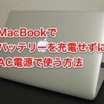 MacBook のバッテリーを充電せずにACアダプタで使う方法