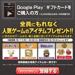 Google Playギフトカード購入でたまドラが貰えるキャンペーンが開始!